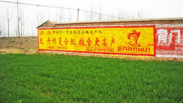 如何更好利用农村墙体广告促进产品的销量