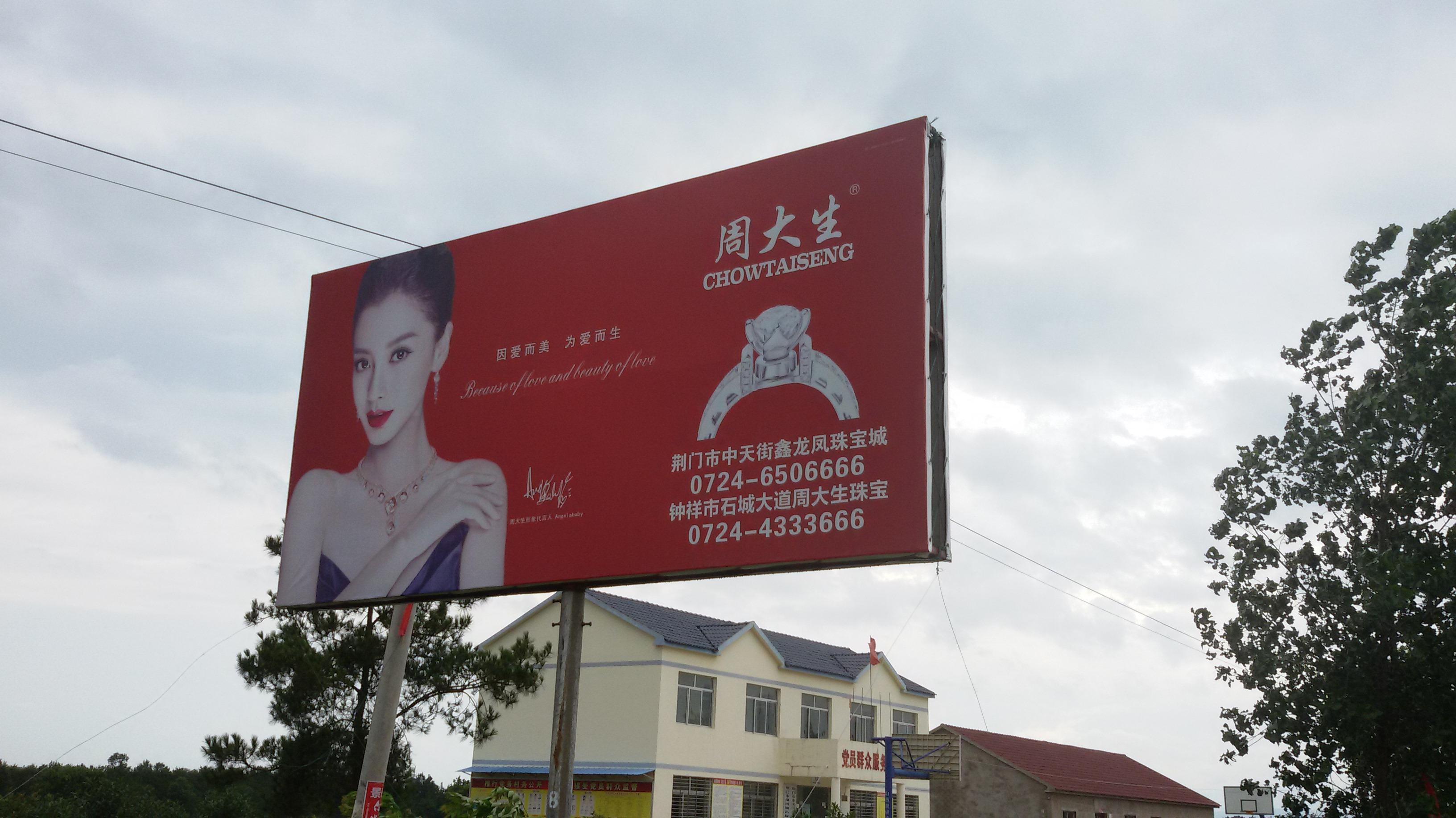 周大生户外广告
