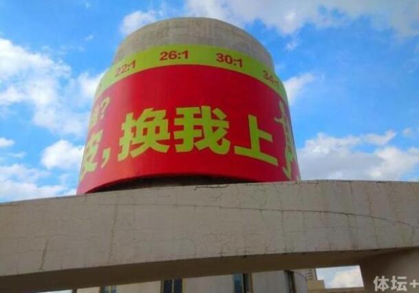 武汉某户外广告牌喊话国足:想出线?里皮换我上!