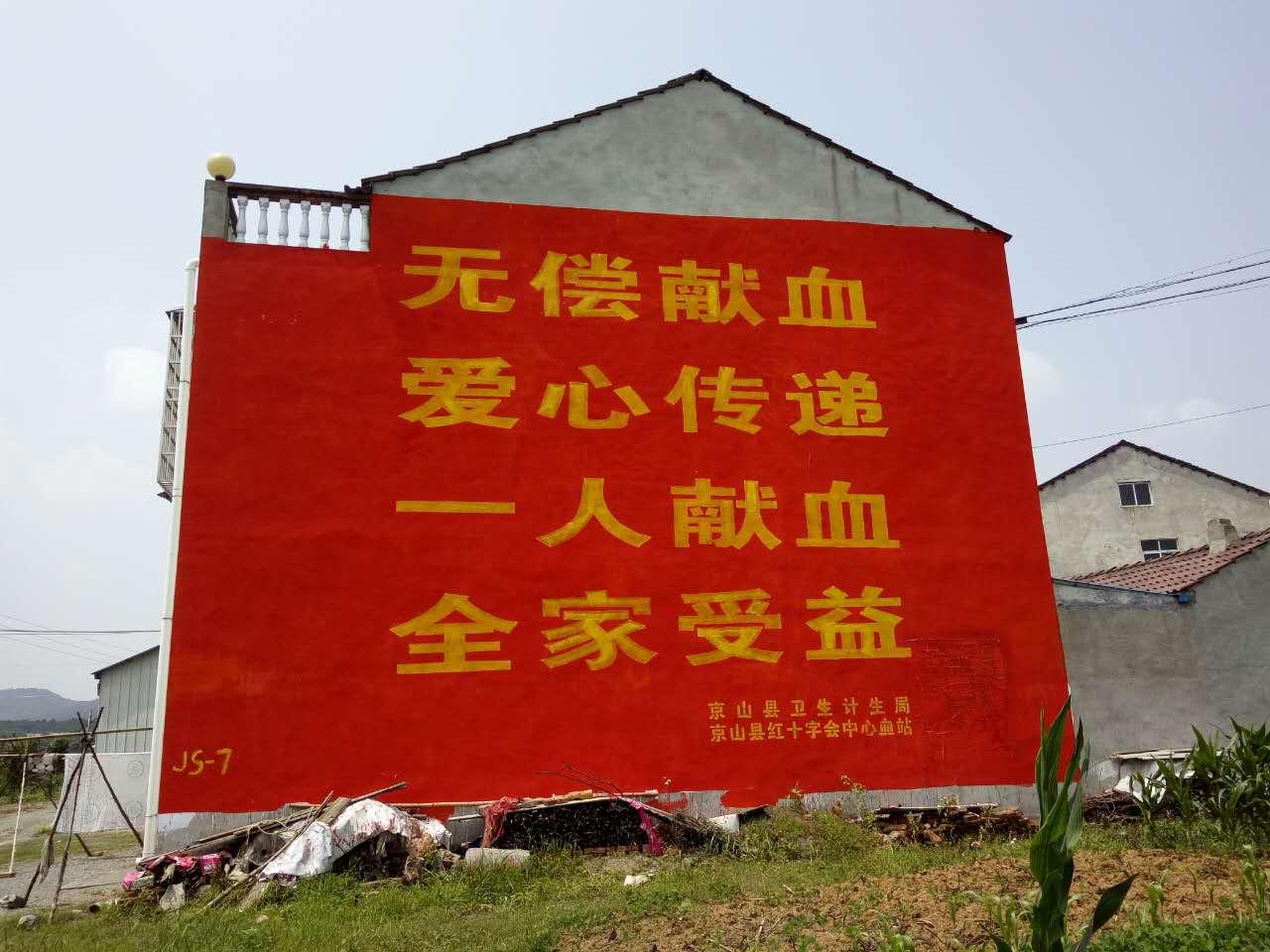 农村墙体广告需要注意的问题