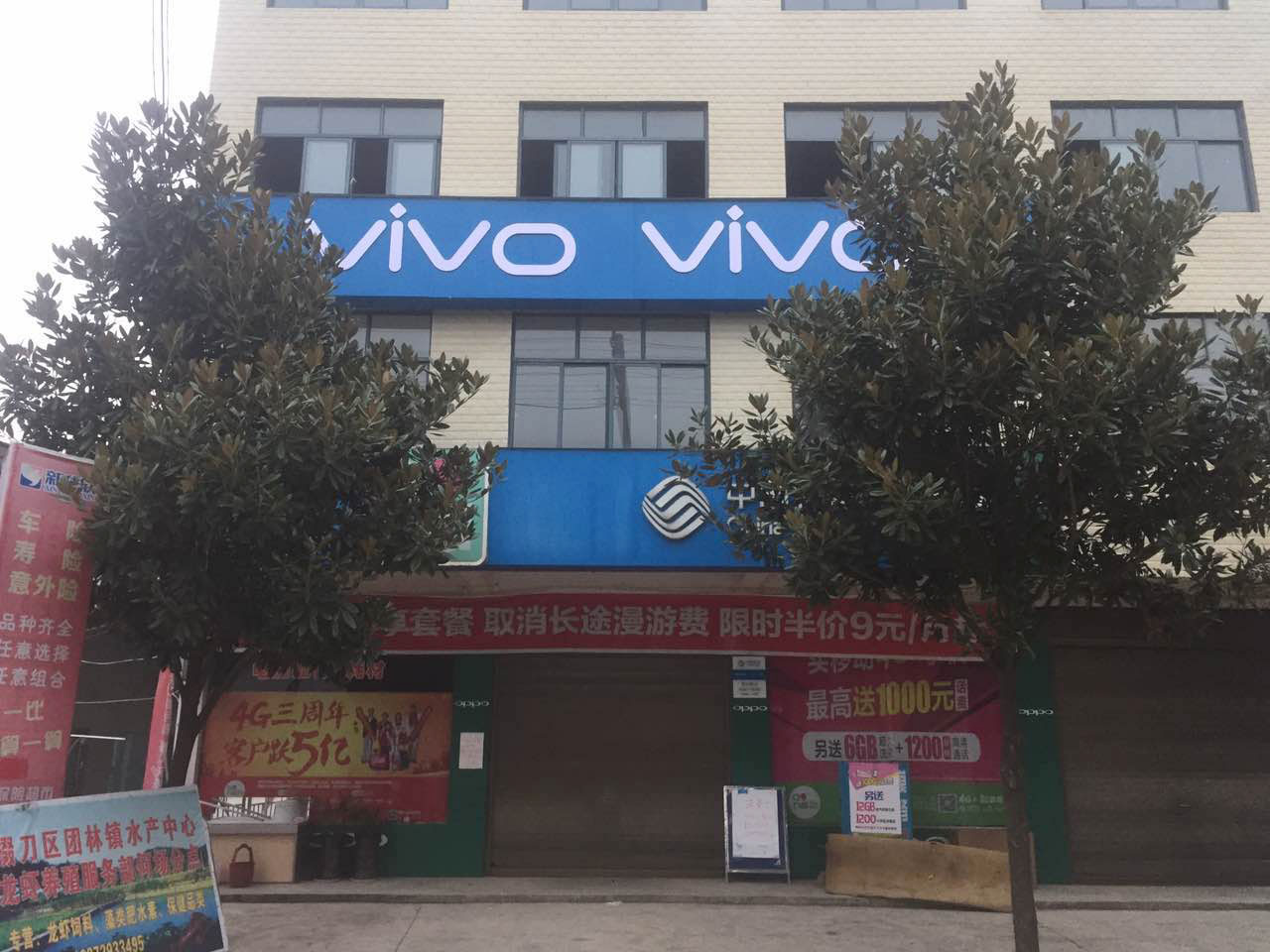 VIVO手机门头