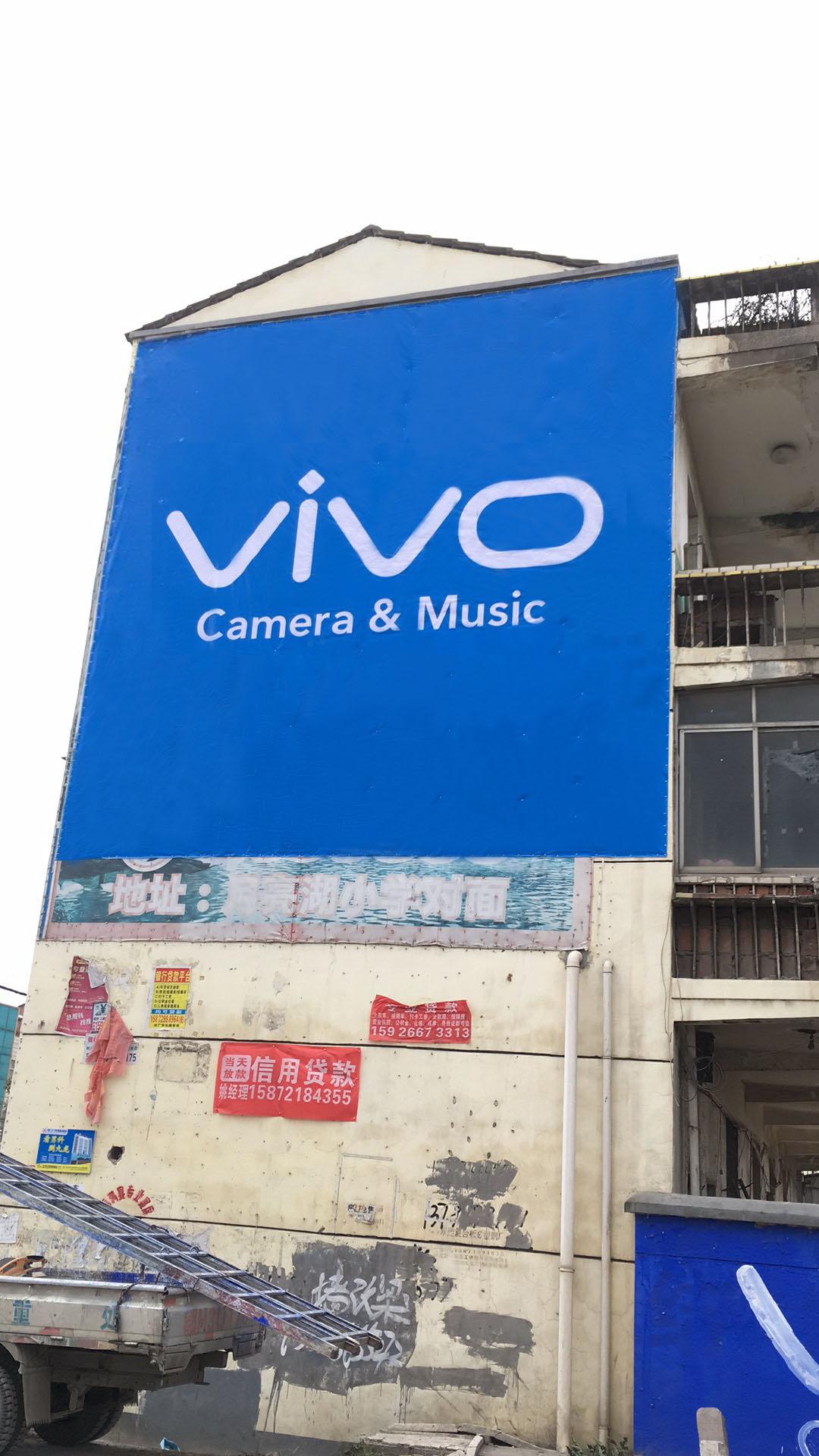 VIVO手机喷绘