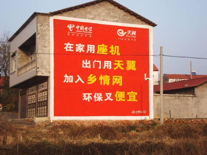 京山电信乡镇墙体广告