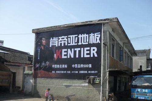 钟祥肯帝亚地板户外墙体喷绘广告