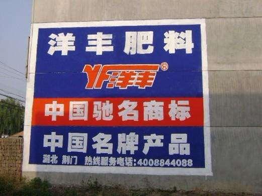 荆门洋丰肥料乡镇墙体广告发布