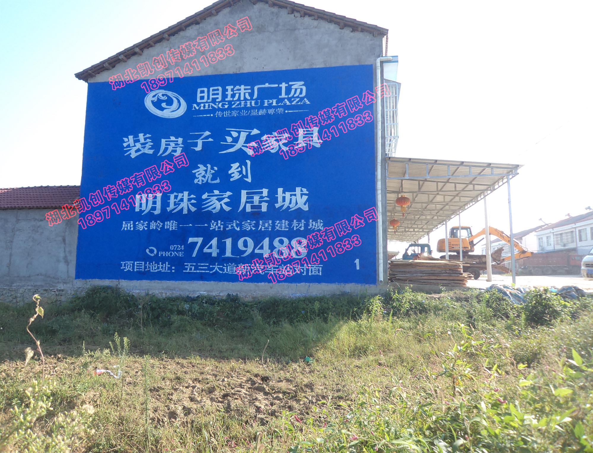 京山明珠广场墙体广告制作