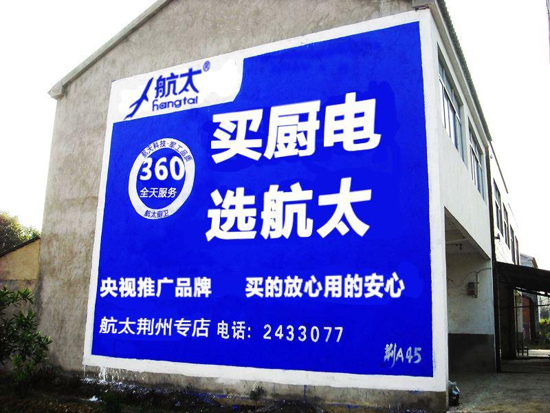 航太厨卫电器荆州墙体广告发布