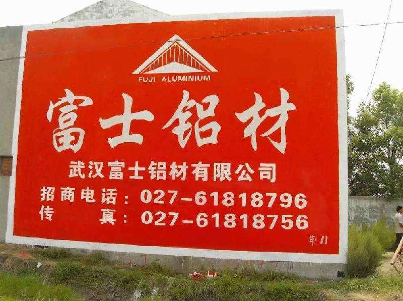 富士铝材荆门地区墙体广告发布