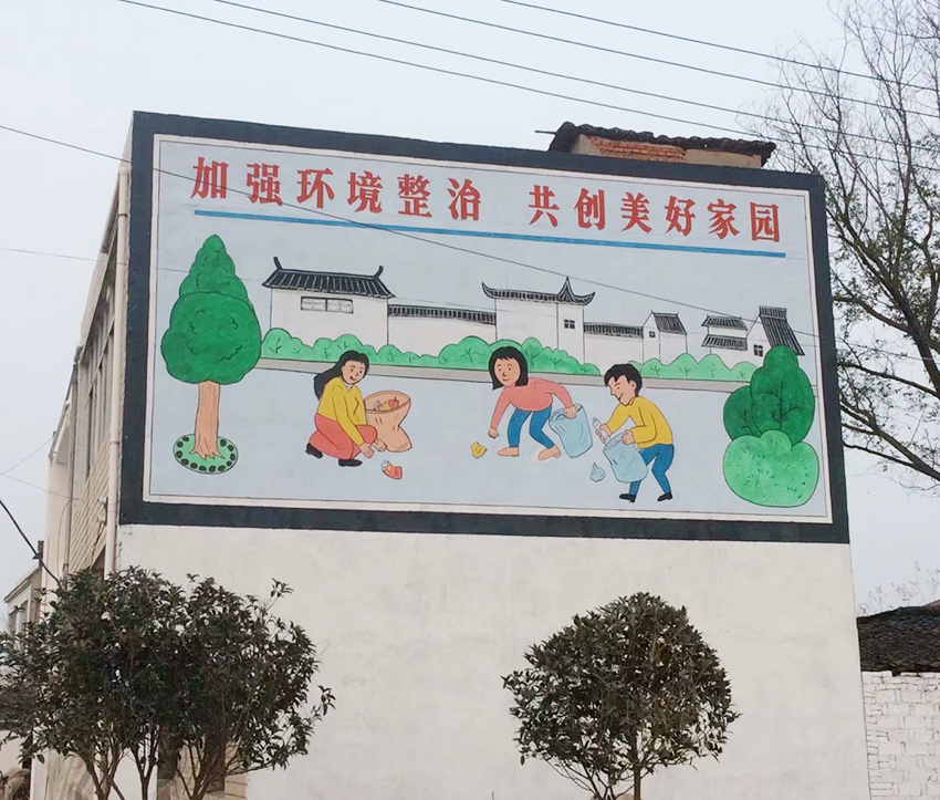 新农村墙体彩绘