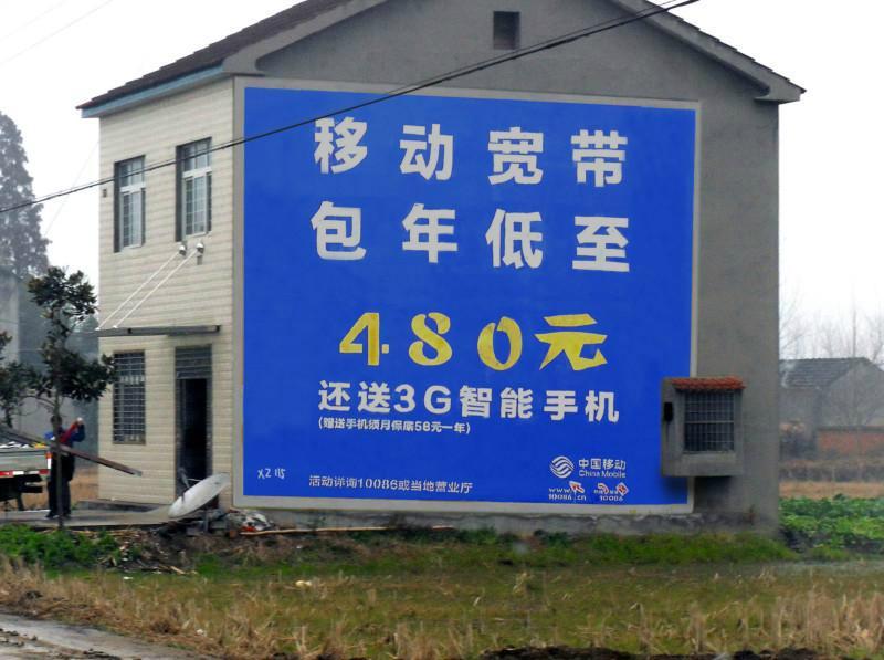 农村户外墙体广告是最贴近消费终端的广告形式