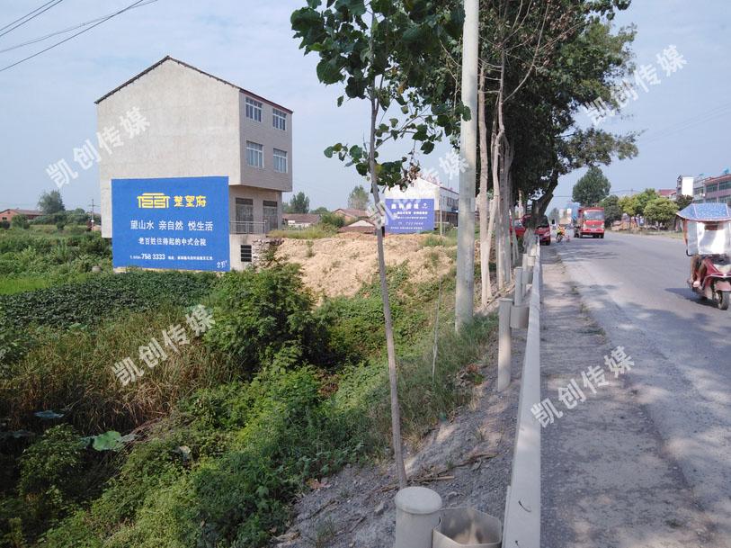 京山楚望府墙体广告