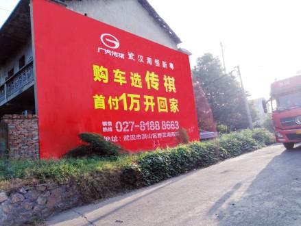 户外墙体广告把农村广告优势发挥到极致