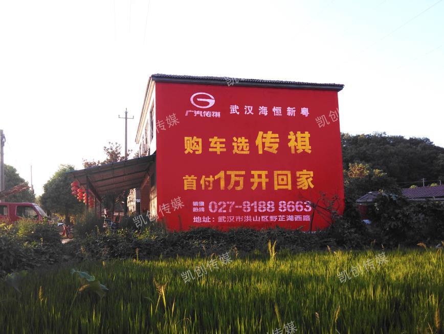 广汽传祺墙体广告