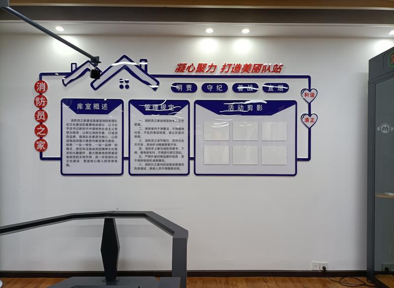 消防文化墙制作
