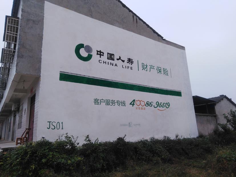 中国人寿财产保险墙体广告