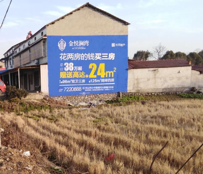 京山金悦澜湾墙体广告