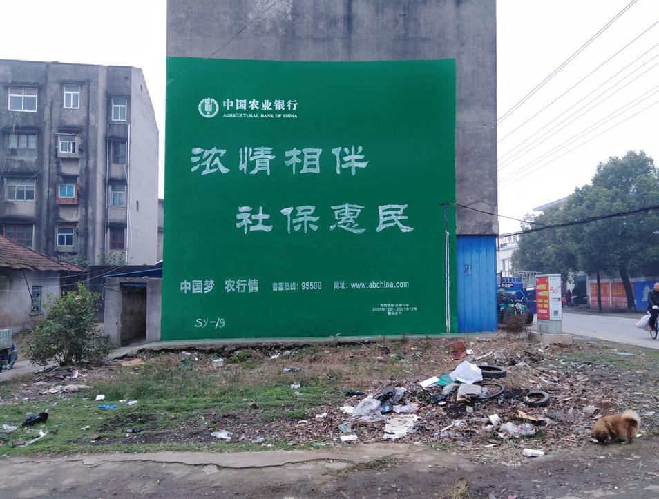 中国农业银行墙体广告